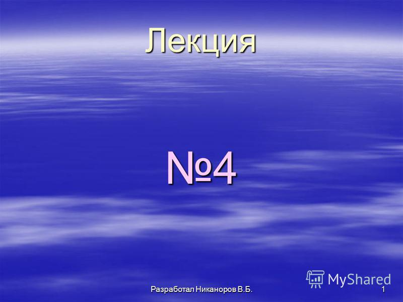 Разработал Никаноров В.Б.1 Лекция 4