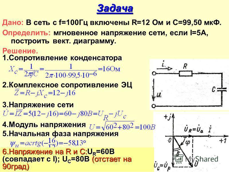 Разработал Никаноров В.Б.25 Задача Дано: В сеть с f=100Гц включены R=12 Ом и C=99,50 мкФ. Определить: мгновенныеное напряжение сети, если I=5A, построить вект. диаграмму. Решение. 2. Комплексное спортивление ЭЦ 1. Сопротивление конденсатора 3. Напряж