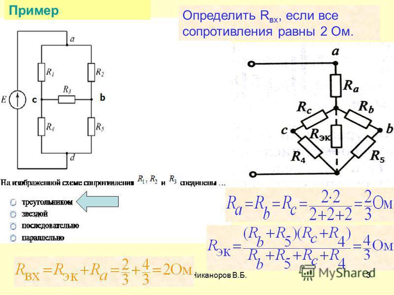 Разработал Никаноров В.Б.3 Пример Определить R ах, если все спортивления равны 2 Ом.