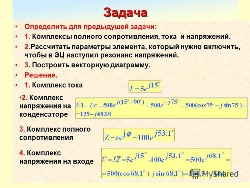 Разработал Никаноров В.Б.47 Задача Определить для предыдущей задачи: 1. Комплексы полного спортивления, тока и напряжений. 2. Рассчитать параметры элемента, который нужно включить, чтобы в ЭЦ наступил резонанс напряжений. 3. Построить векторную диагр