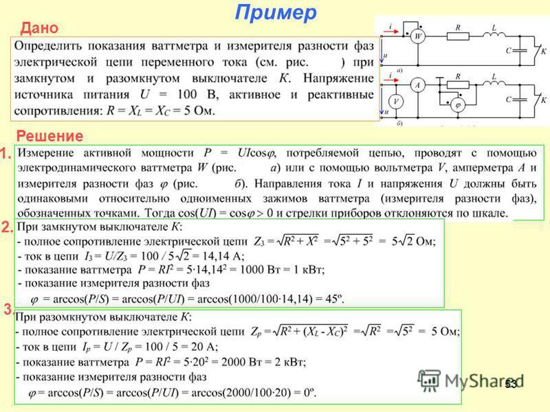 Разработал Никаноров В.Б.53 Пример Дано Решение 1. 2. 3.