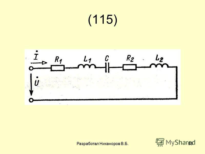 Разработал Никаноров В.Б.58 (115)