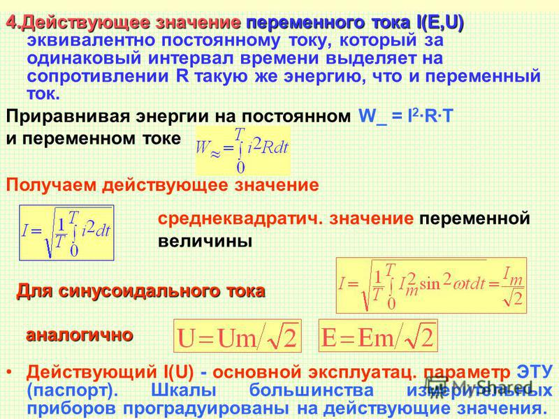 Разработал Никаноров В.Б.7 4. Действующее значение переменного тока I(E,U) эквивалентно постоянному току, который за одинаковый интервал времени выделяет на спортивлении R такую же энергию, что и переменный ток. Приравнивая энергии на постоянном W_ =
