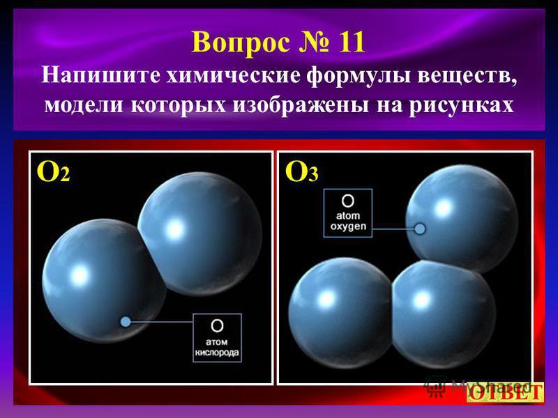 Вопрос 11 Напишите химические формулы веществ, модели которых изображены на рисунках О2О2 О3О3