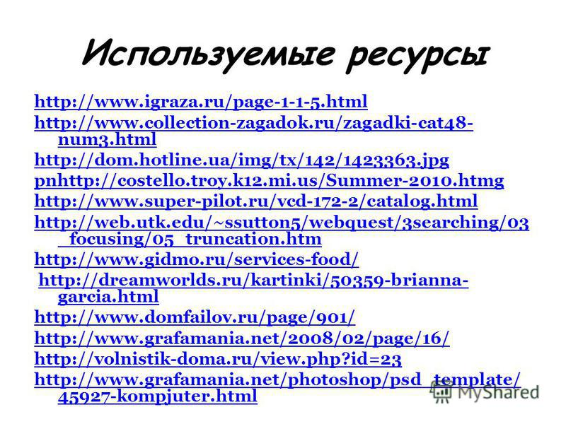 Используемые ресурсы http://www.igraza.ru/page-1-1-5. html http://www.collection-zagadok.ru/zagadki-cat48- num3. html http://dom.hotline.ua/img/tx/142/1423363. jpg pnhttp://costello.troy.k12.mi.us/Summer-2010. htmg http://www.super-pilot.ru/vcd-172-2