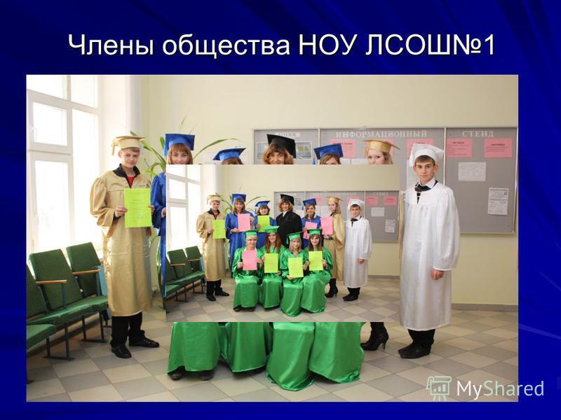Члены общества НОУ ЛСОШ1