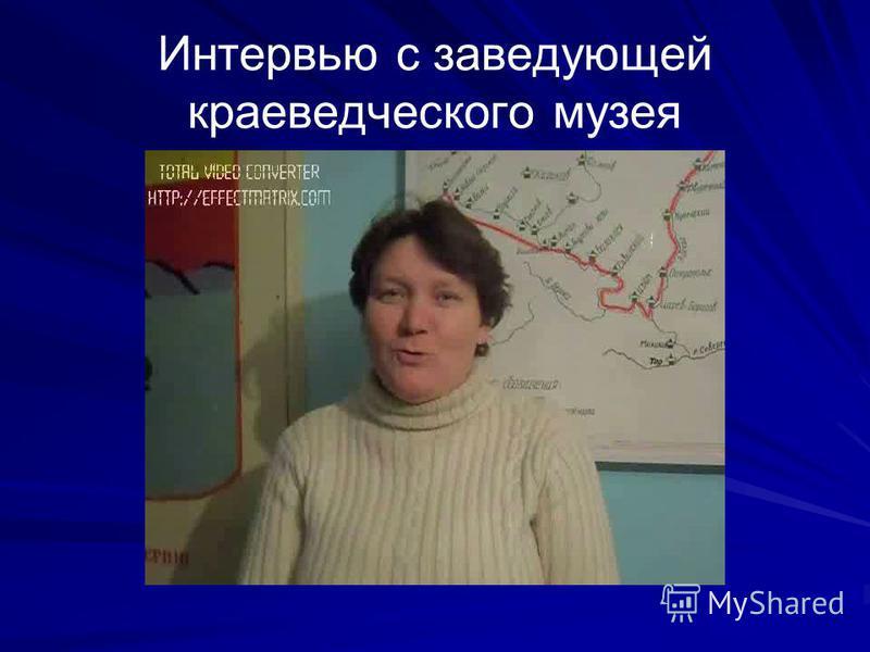 Интервью с заведующей краеведческого музея