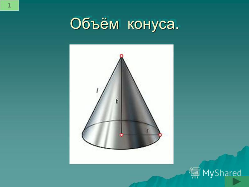 Объём конуса. 1