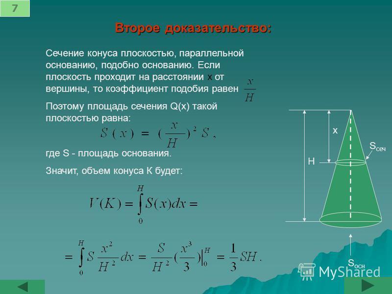 Второе доказательство: Сечение конуса плоскостью, параллельной основанию, подобно основанию. Если плоскость проходит на расстоянии х от вершины, то коэффициент подобия равен Поэтому площадь сечения Q(x) такой плоскостью равна: где S - площадь основан