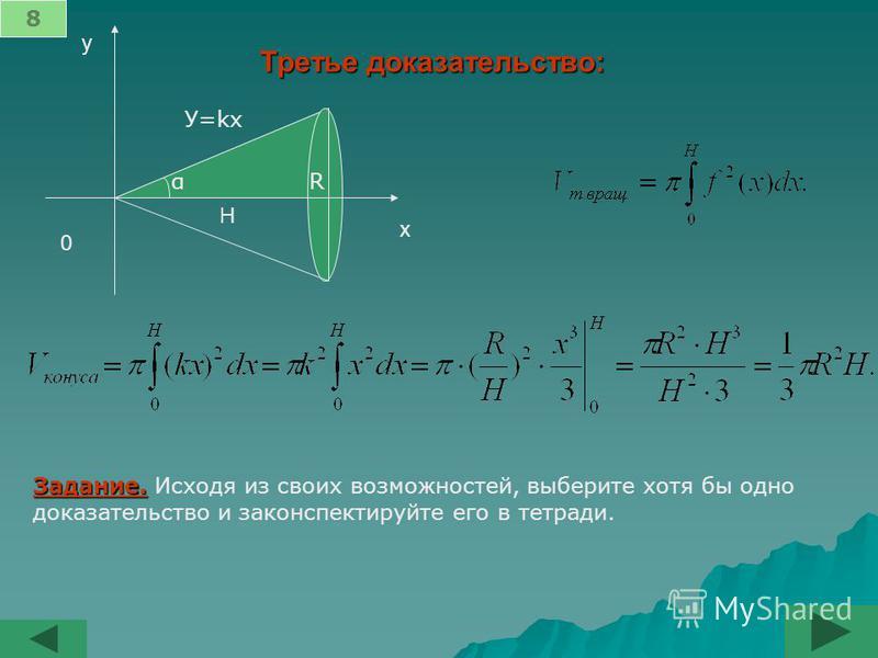 Третье доказательство: 0 x y H y=kx α 8 αR У=kx Задание. Задание. Исходя из своих возможностей, выберите хотя бы одно доказательство и законспектируйте его в тетради.