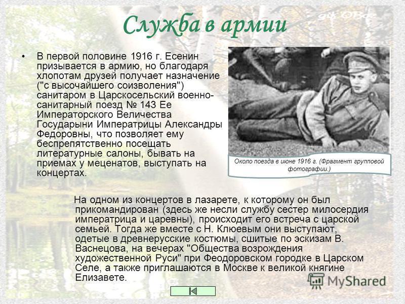 Служба в армии В первой половине 1916 г. Есенин призывается в армию, но благодаря хлопотам друзей получает назначение (