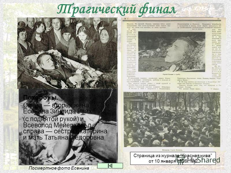 Трагический финал 28 декабря 1925 года Есенина нашли мертвым в ленинградской гостинице «Англетер». Последнее его стихотворение «До свиданья, друг мой, до свиданья…» было написано в этой гостинице кровью, и по свидетельству друзей поэта, Есенин жалова
