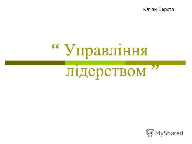Управління лідерством Юліан Верста