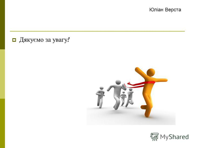 Дякуємо за увагу ! Юліан Верста