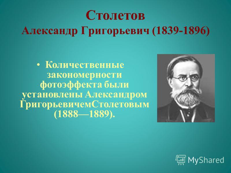 Столетов Александр Григорьевич (1839-1896) Русский физик, научные работы посвящены электромагнетизму, оптике, молекулярной физике, философским вопросам науки. Впервые показал, что при увеличении намагничивающего поля, магнитная восприимчивость железа