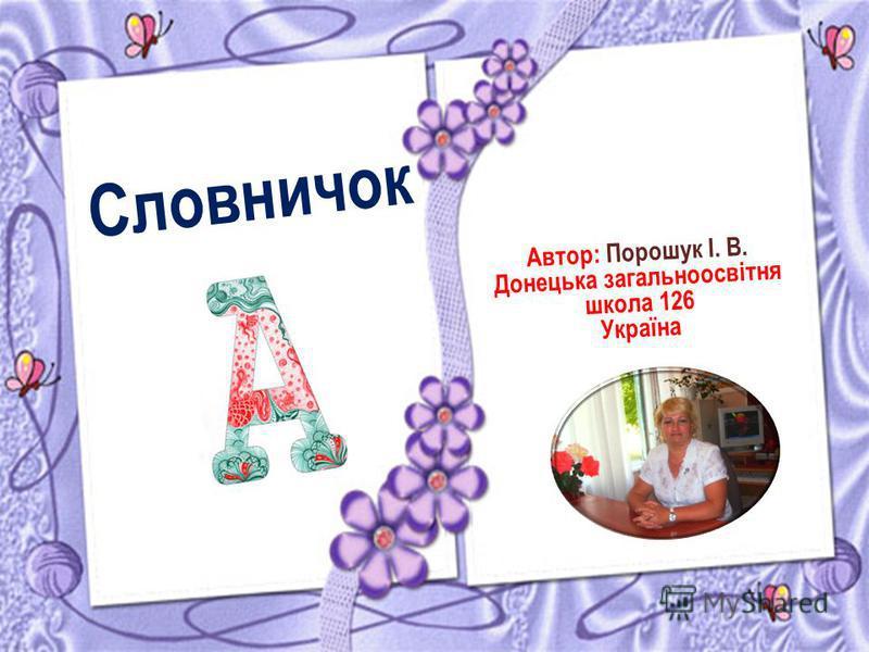 Словничок Автор: Порошук І. В. Донецька загальноосвітня школа 126 Україна