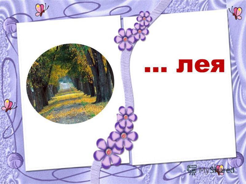 … лея а