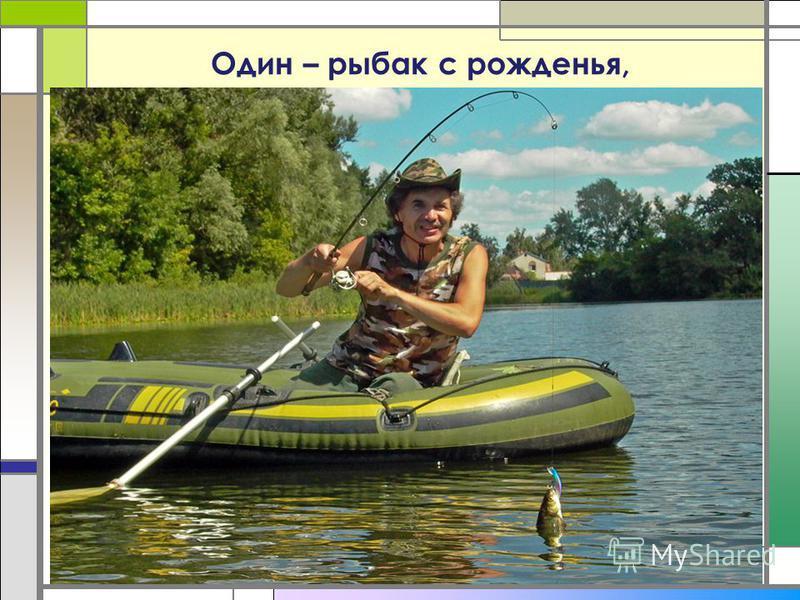 Один – рыбак с рожденья,