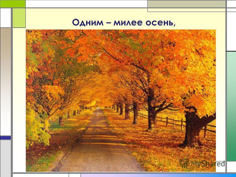 Одним – милее осень,