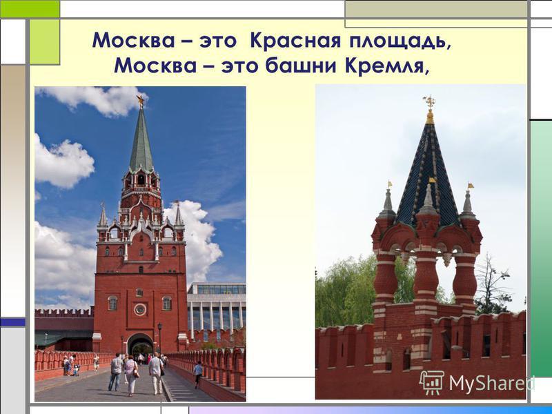 Москва – это Красная площадь, Москва – это башни Кремля,