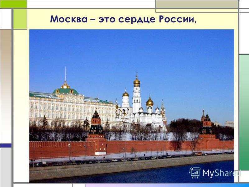Москва – это сердце России,
