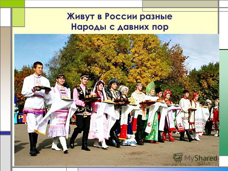 Живут в России разные Народы с давних пор