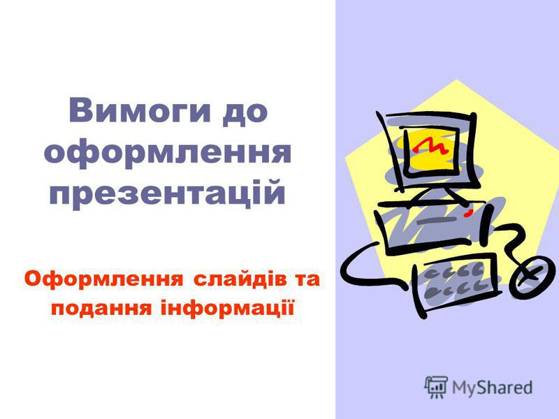 Вимоги до оформлення презентацій Оформлення слайдів та подання інформації