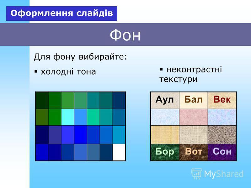 Фон холодні тона Оформлення слайдів неконтрастні текстури Для фону вибирайте: АулБалВек БорВотСон