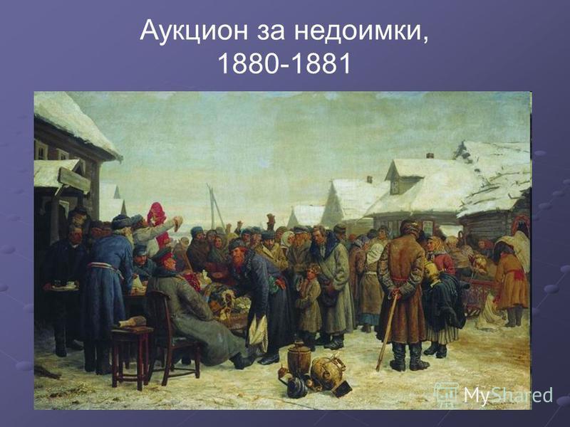 Аукцион за недоимки, 1880-1881