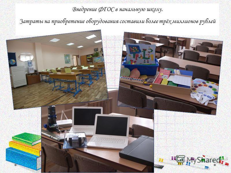 Внедрение ФГОС в начальную школу. Затраты на приобретение оборудования составили более трёх миллионов рублей