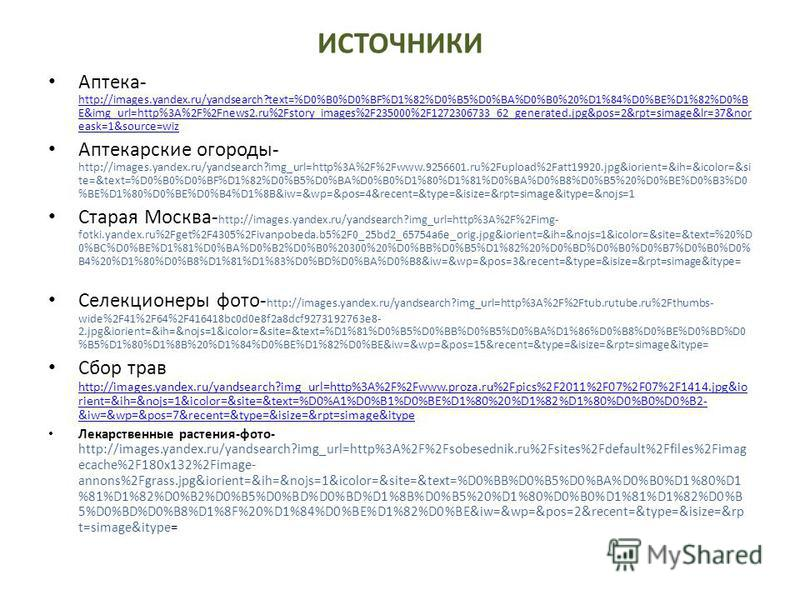 ИСТОЧНИКИ Аптека- http://images.yandex.ru/yandsearch?text=%D0%B0%D0%BF%D1%82%D0%B5%D0%BA%D0%B0%20%D1%84%D0%BE%D1%82%D0%B E&img_url=http%3A%2F%2Fnews2.ru%2Fstory_images%2F235000%2F1272306733_62_generated.jpg&pos=2&rpt=simage&lr=37&nor eask=1&source=wi