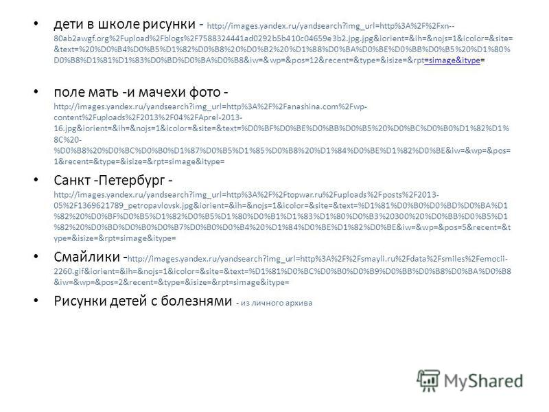 дети в школе рисунки - http://images.yandex.ru/yandsearch?img_url=http%3A%2F%2Fxn-- 80ab2awgf.org%2Fupload%2Fblogs%2F7588324441ad0292b5b410c04659e3b2.jpg.jpg&iorient=&ih=&nojs=1&icolor=&site= &text=%20%D0%B4%D0%B5%D1%82%D0%B8%20%D0%B2%20%D1%88%D0%BA%