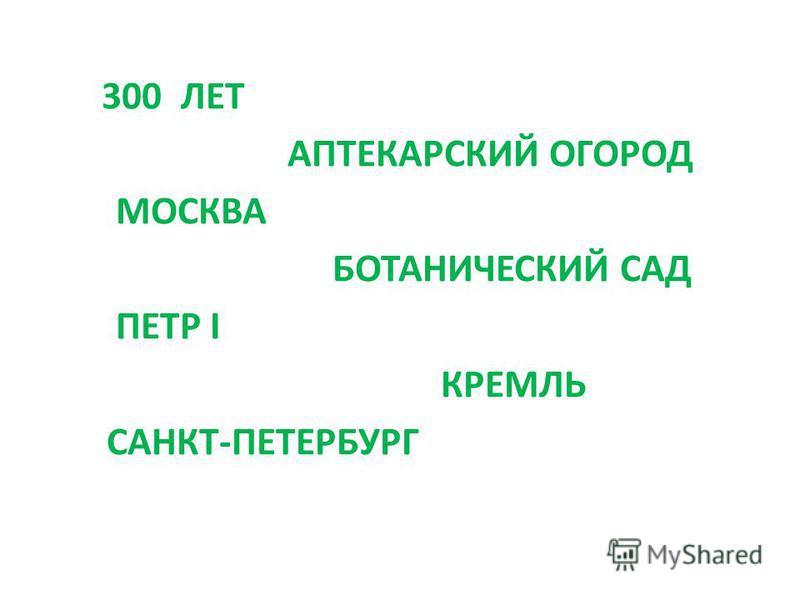 300 ЛЕТ АПТЕКАРСКИЙ ОГОРОД МОСКВА БОТАНИЧЕСКИЙ САД ПЕТР I КРЕМЛЬ САНКТ-ПЕТЕРБУРГ