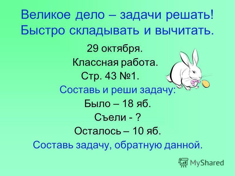 Проверяем! 8 м 3 дм=83 дм; 6 м 1 дм = 61 дм; 3 дм 8 см = 38 см; 5 см 6 мм =56 мм.