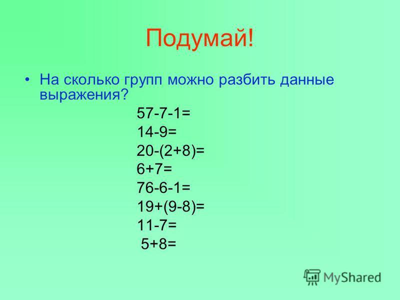 Проверь: 25-5=20( д.) Ответ: 20 домов на правой стороне улицы. Т.с 43.50. Найди правило, по которому записаны выражения в каждом столбике, запиши по два выражения: 1+10= 18-9= 2+9-8= 2+9= 17-8= 3+8-7= 3+8= 16-7= 4+7-6= 4+7=11 15-6=9 5+6-5=6 5+6=11 14