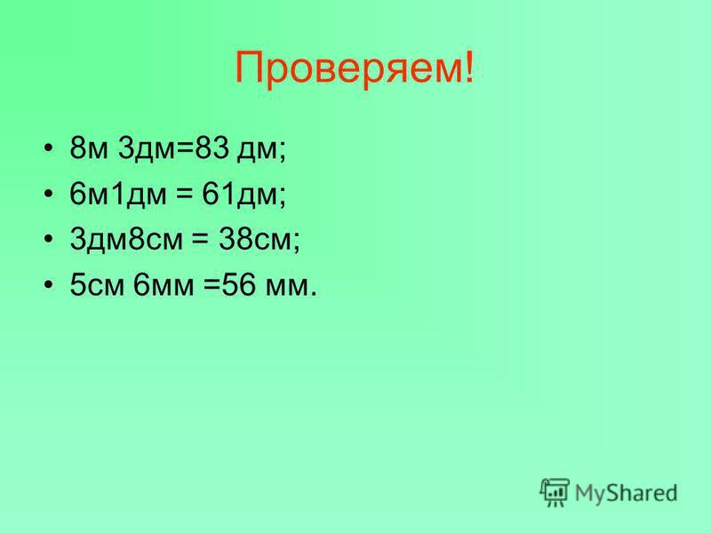 Запишите в клетках единицы длины, чтобы запись была верной. 8 м 3 дм=83 ; 6 1 дм=61 дм; 3 дм 8 =38 см; 5 6 мм=56 мм.