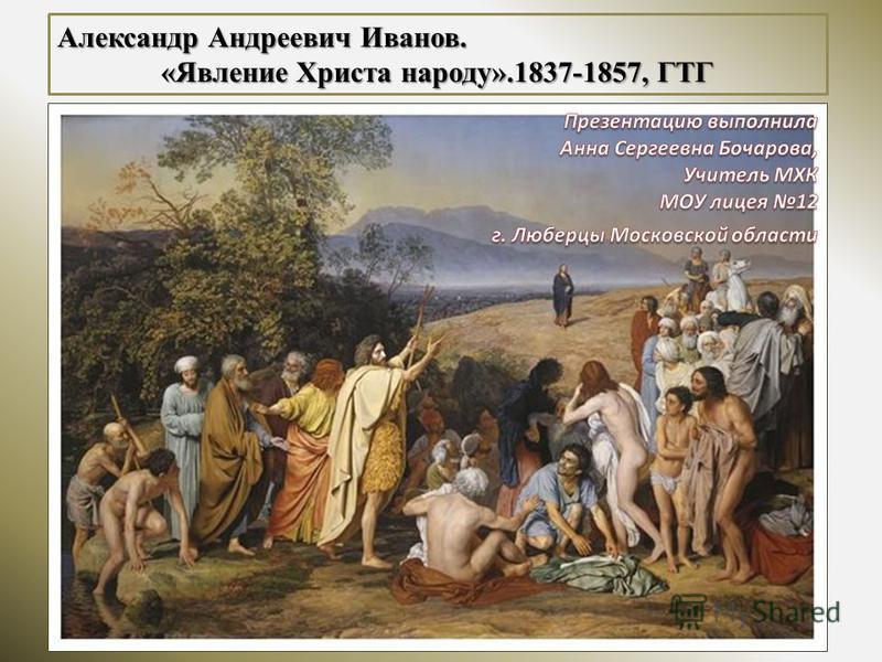 Александр Андреевич Иванов. «Явление Христа народу».1837-1857, ГТГ