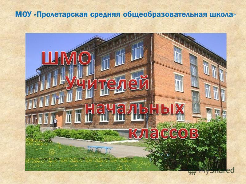МОУ «Пролетарская средняя общеобразовательная школа»