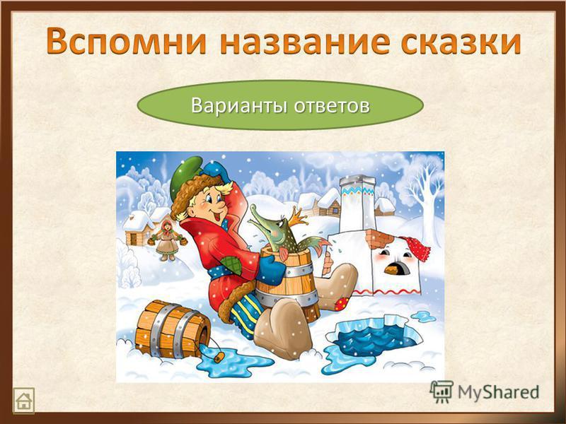 а б в Маша и медведь Три медведя Сказка о медведе, которого дружба спасла