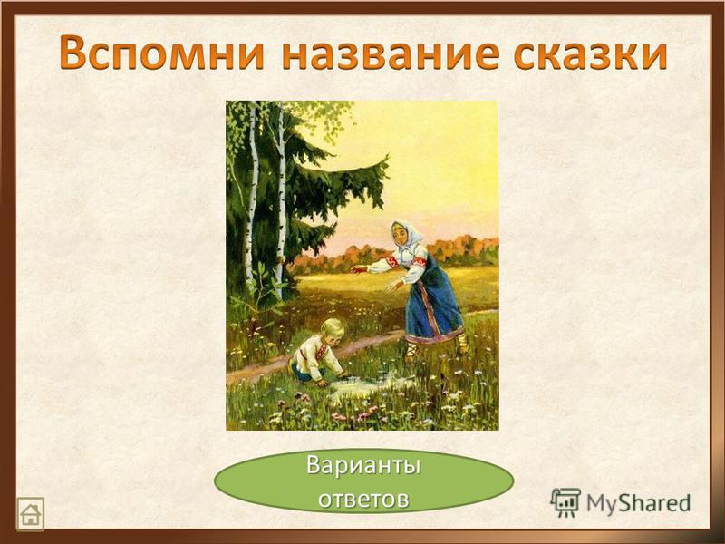 а б в Гуси - лебеди Лебеди - утки Алёнушка и Иванушка