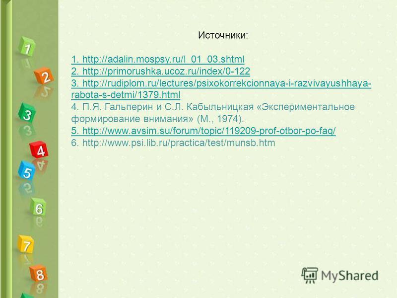 Источники: 1. http://adalin.mospsy.ru/l_01_03. shtml 2. http://primorushka.ucoz.ru/index/0-122 3. http://rudiplom.ru/lectures/psixokorrekcionnaya-i-razvivayushhaya- rabota-s-detmi/1379. html 4. П.Я. Гальперин и С.Л. Кабыльницкая «Экспериментальное фо