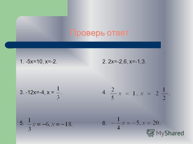 Разминка 1. -5 х=10 3. -12 х=-4, 5. 2. 2 х=-2,6. 4. 6.
