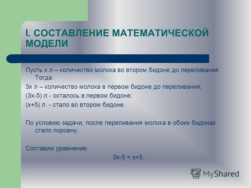 РЕШЕНИЕ ЗАДАЧ НА СОСТАВЛЕНИЕ УРАВНЕНИЙ задача 1. 3Х-5 = Х+5 5 Л 1 БИДОН 2 БИДОН