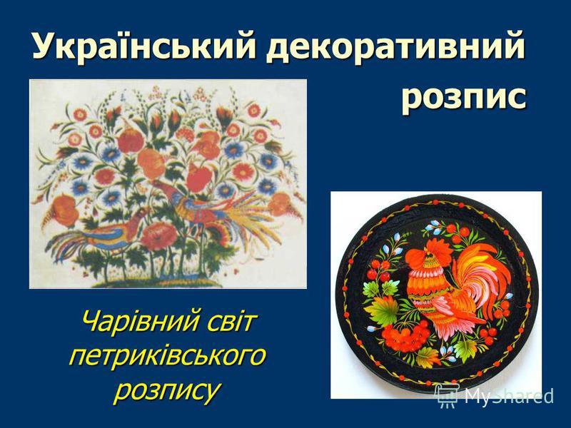 Український декоративний розпис Чарівний світ петриківського розпису