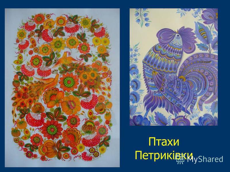 Птахи Петриківки