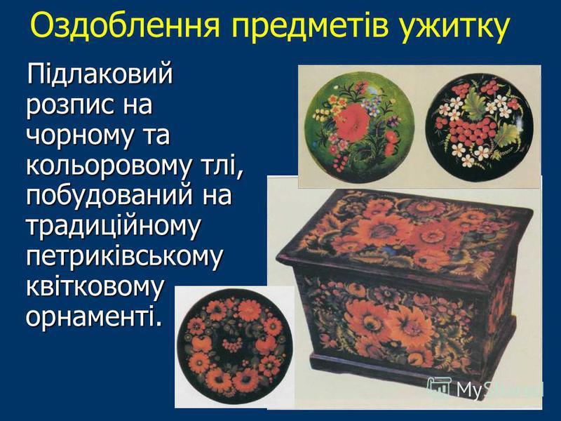 Підлаковий розпис на чорному та кольоровому тлі, побудований на традиційному петриківському квітковому орнаменті. Оздоблення предметів ужитку