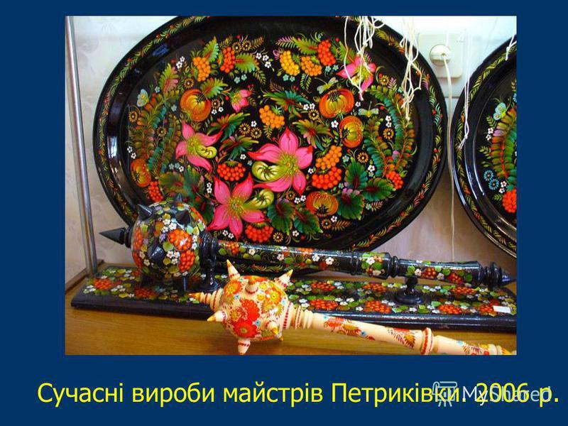 Сучасні вироби майстрів Петриківки. 2006 р.