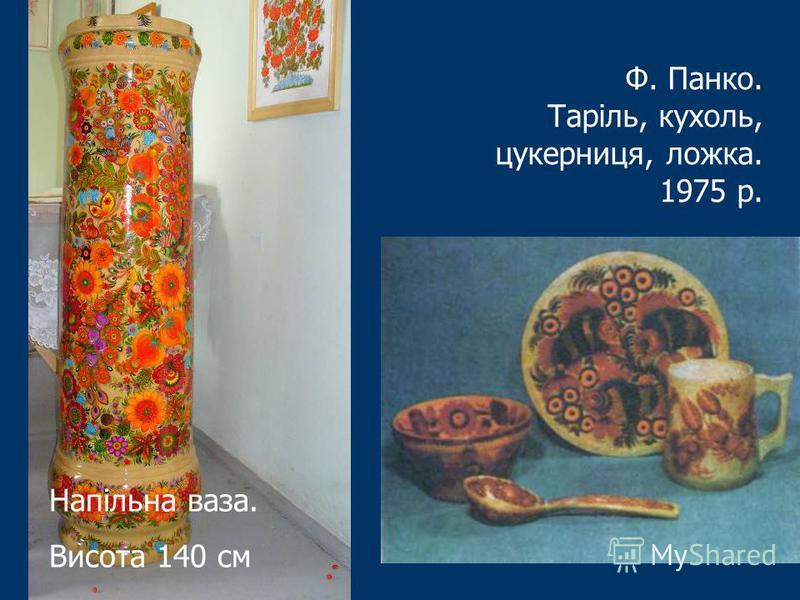 Напільна ваза. Висота 140 см Ф. Панко. Таріль, кухоль, цукерниця, ложка. 1975 р.