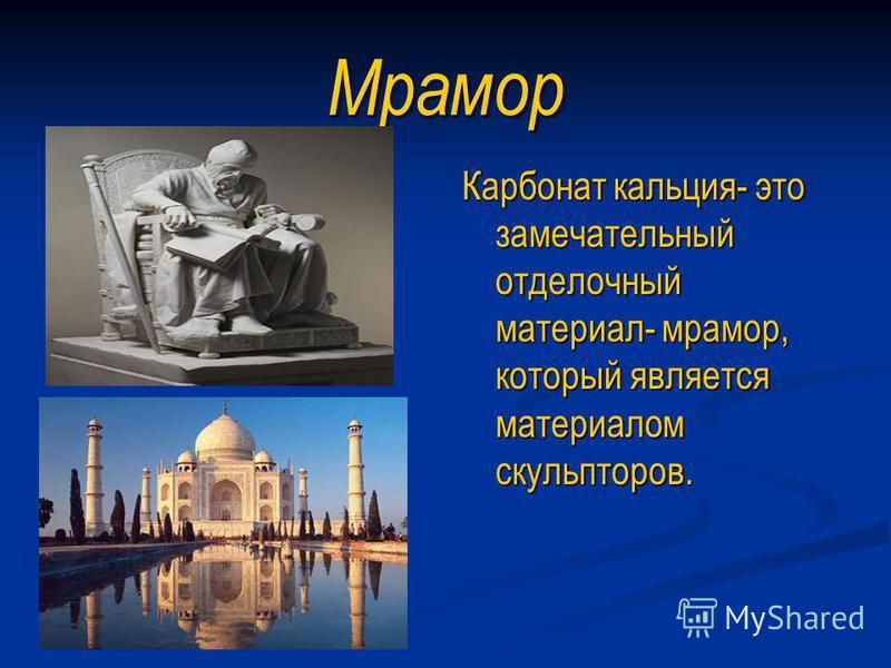 Мрамор Карбонат кальция- это замечательный отделочный материал- мрамор, который является материалом скульпторов.