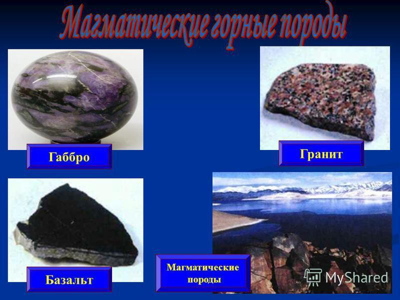 Габбро Базальт Гранит Магматические породы